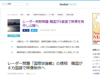 韓国 レーダー照射事件 反論映像 8カ国語に関連した画像-02