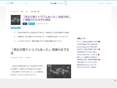 埼玉女子高生刺傷交際トラブルに関連した画像-02