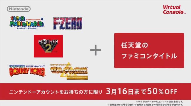 任天堂 バーチャルコンソール VC WiiU NEW3DS 3DS 別物 に関連した画像-01