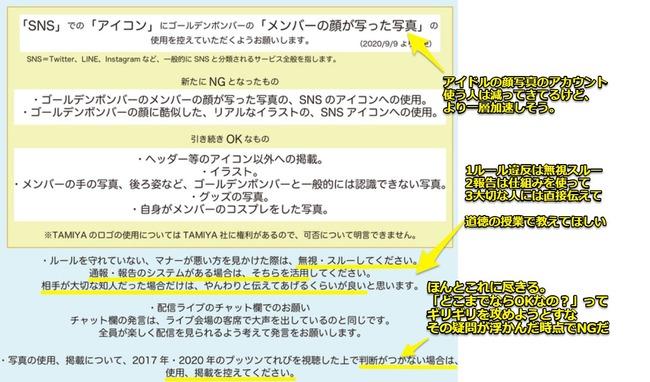 ゴールデンボンバー 金爆 規約 肖像権 SNS アイコン TAMIYA に関連した画像-05