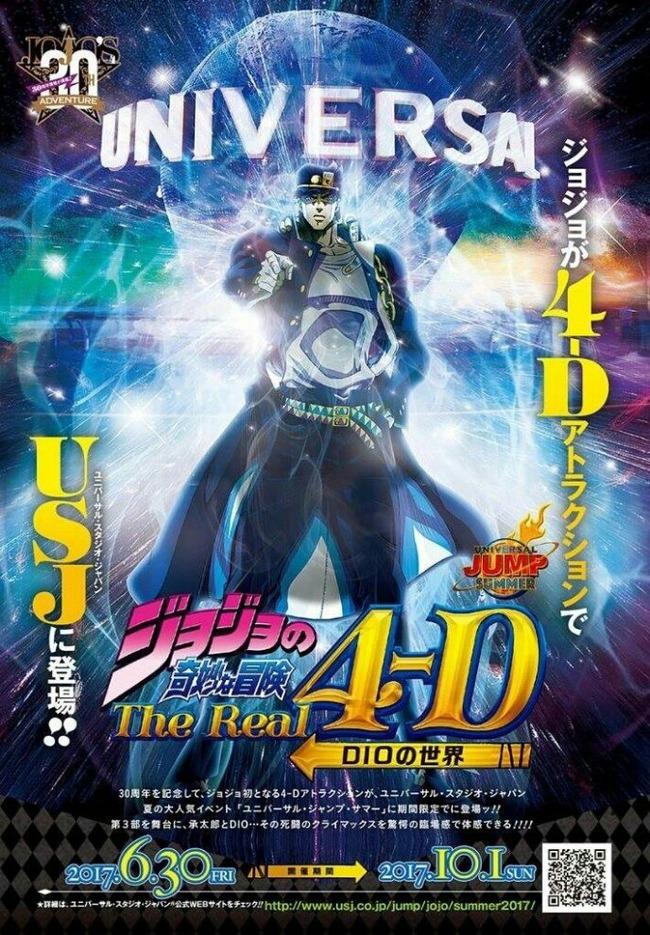 USJ ジョジョの奇妙な冒険 3部 4Dアトラクション ザ・リアル ユニバーサル・スタジオ・ジャパンに関連した画像-02