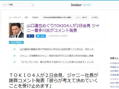 TOKIO 会見 ジャニー喜多川 謝罪コメントに関連した画像-02