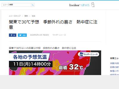 関東 天気 暑いに関連した画像-02