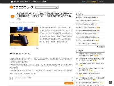 大学生 ゲーム モンスターハンター モンハン スマッシュブラザーズ スマブラ マリオカート マリオパーティ 3DS WiiU PSPに関連した画像-02