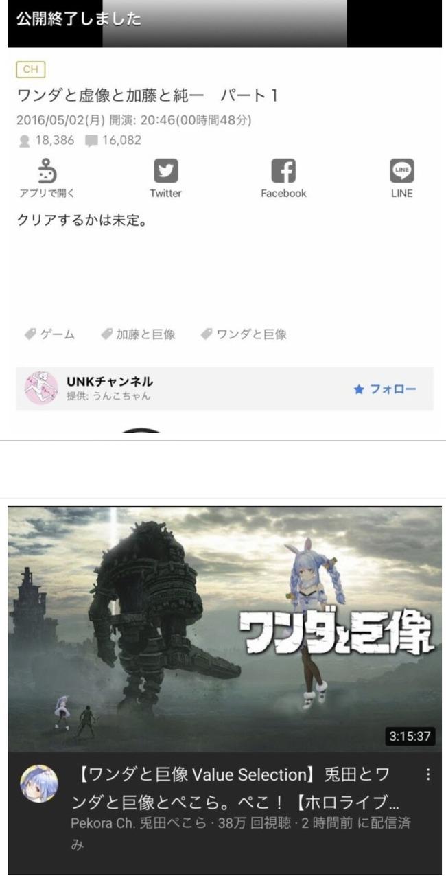加藤純一 結婚 兎田ぺこら 疑惑に関連した画像-09
