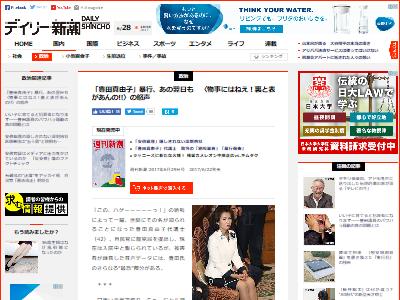 豊田真由子 自民党 ブチギレ 動画 裏表 ハゲに関連した画像-02