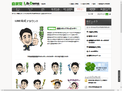 安倍首相 LINEスタンプ 自民党に関連した画像-02