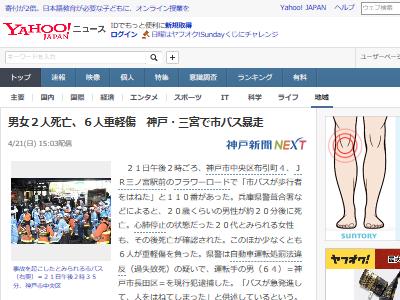 神戸 市営バス 急発進 歩行者 死亡に関連した画像-02
