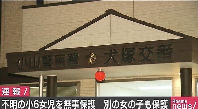 大阪 女児 行方不明 栃木 小山市 監禁に関連した画像-01
