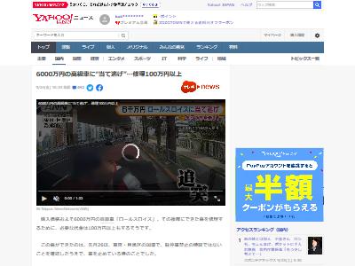 動画 自転車 当て逃げ 高級車 車に関連した画像-02
