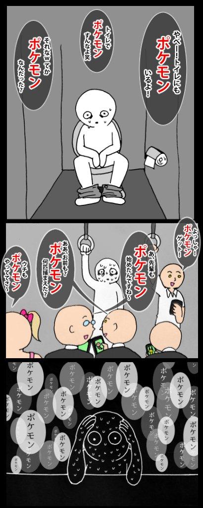 ポケモンGO ポケモン ポケットモンスター に関連した画像-03