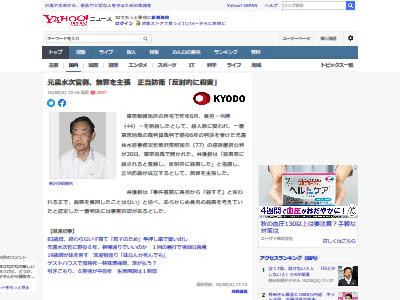 元農水次官 熊沢英昭 無罪主張に関連した画像-02