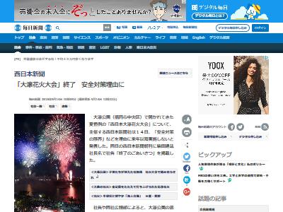 西日本大濠花火大会 終了に関連した画像-02