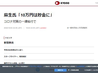 麻生太郎 10万円 給付金 預金 貯金に関連した画像-02