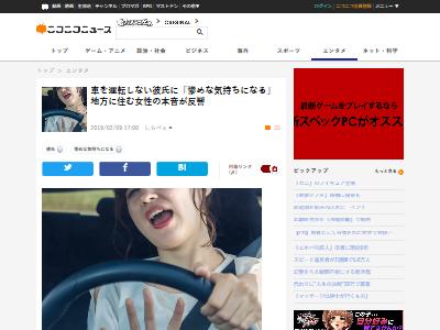 車運転彼氏惨めに関連した画像-02
