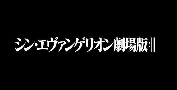 【速報】『シン・エヴァンゲリオン劇場版』2020年公開決定!!