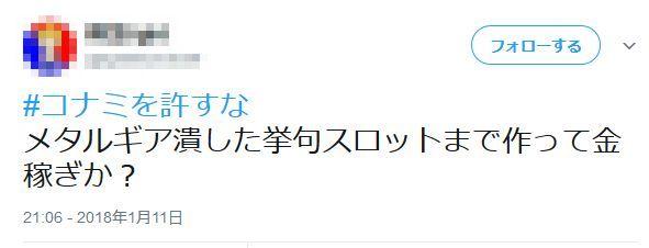 任天堂を許すな コナミを許すな 優しい世界 ヘイト 小島秀夫 コナミ 任天堂に関連した画像-07