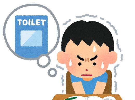 トイレ尿意子供心理に関連した画像-01