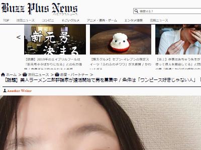 美人 ラーメン 評論家 二郎 婚活に関連した画像-02