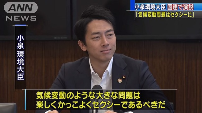 野党 小泉進次郎 環境大臣 セクシー発言 臨時国会 追求に関連した画像-01