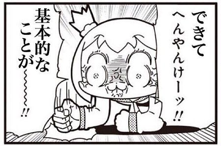 熊本小学校いじめ調査報告書図工に関連した画像-01