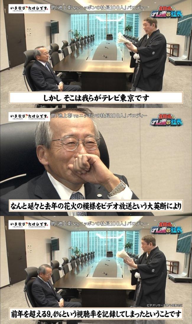 テレビ東京 テレ東 ブレない 表彰に関連した画像-04