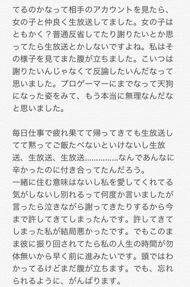 プロゲーマー 天狗 彼氏 彼女 恋愛 ブチギレに関連した画像-04