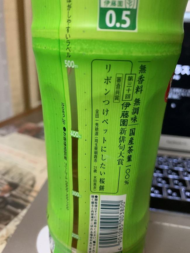 伊藤園 お〜いお茶 お茶 俳句 サイコパスに関連した画像-02