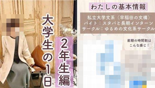 私立 文系 大学 大学生 時間割 早稲田大学に関連した画像-01