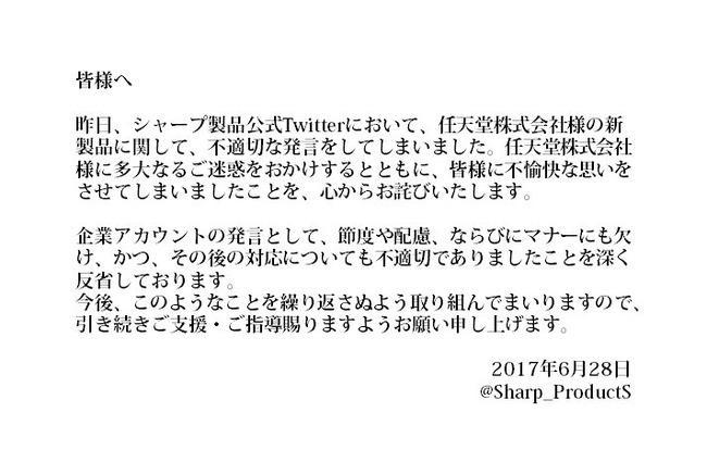 シャープ スーパーファミコンミニ 謝罪に関連した画像-02