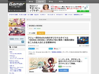 フリュー Switch向け WORK×WORK 任天堂Switch ゲーム 冒険RPGに関連した画像-02