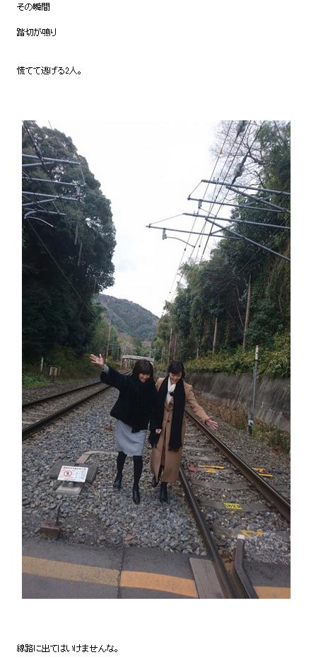 松本伊代 早見優 線路内に関連した画像-04