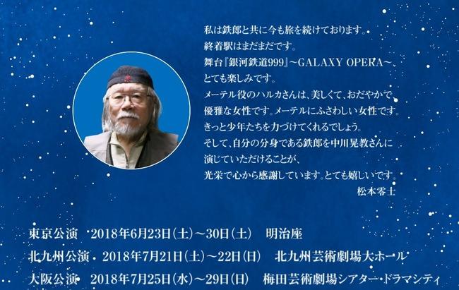 松本零士 銀河鉄道999 40周年 舞台化 入野自由 トチローに関連した画像-04