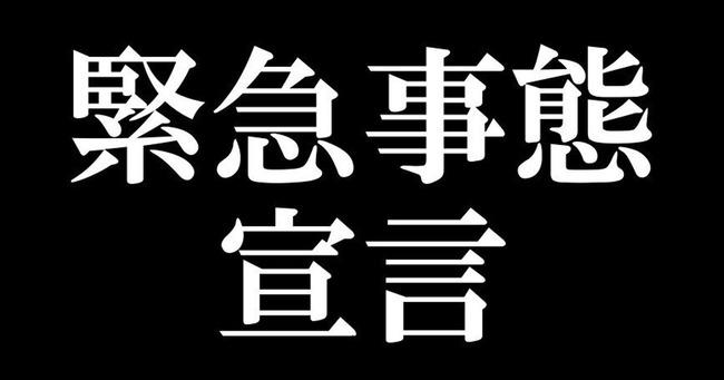 【速報】日本政府、明日にも『緊急事態宣言』との報道
