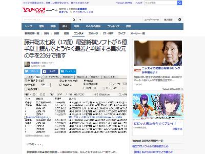 藤井聡太 棋聖戦 6億手に関連した画像-02