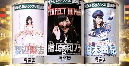 AKB商法 AKB48 空気 場空缶 神の手 スマホクレーンゲーム 場面の空気に関連した画像-01
