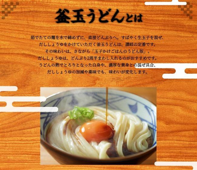 丸亀製麺 うどん 釜玉 無料に関連した画像-03