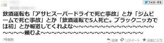 ポケモンGO 事故 報道に関連した画像-03