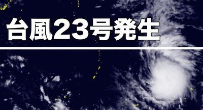 台風 23号 天気に関連した画像-01