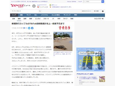 海外 新婚 TikTok 動画 炎上に関連した画像-02