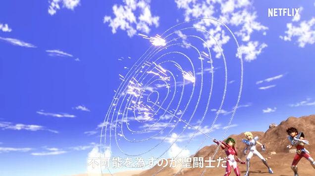聖闘士星矢 新作 Netflix 女性 女体化 アンドロメダ瞬に関連した画像-06