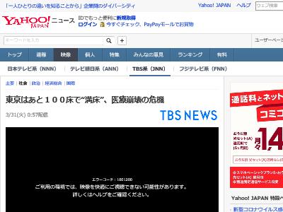 東京都 新型コロナウイルス 病床 医療崩壊 満床に関連した画像-02