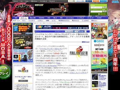 FF8 PC版に関連した画像-02