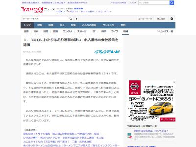 名古屋市北区あおり運転に関連した画像-02