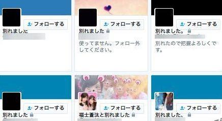 カップル 写真 SNS 投稿 ツイッター 若者 闇に関連した画像-01