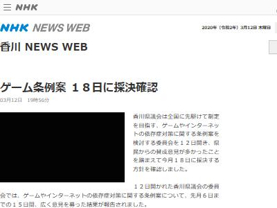 ゲーム規制条例 ゲーム依存防止条例 ゲーム条例案 1日1時間 可決 賛成 香川県に関連した画像-02