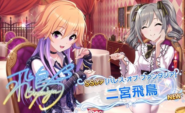 爆死 課金 ガチャ デレステ 限定 SSR 二宮飛鳥 50万円に関連した画像-01