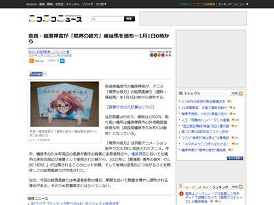 境界の彼方 絵馬 奈良 橿原神宮に関連した画像-02