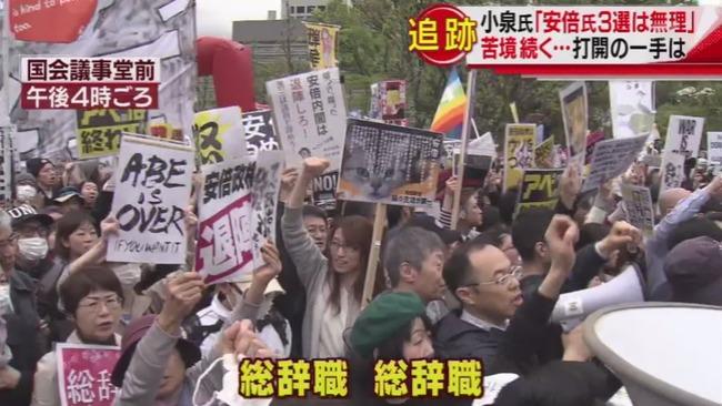 国会前 デモ 暴徒 左翼 森友 加計 公文書改ざんに関連した画像-05