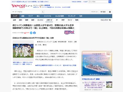 侍ジャパン 決勝進出 韓国 メダル 東京五輪 野球に関連した画像-02
